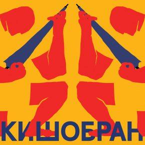 Kišobran žurka // Petak 11. oktobar, 23h // Drugstore
