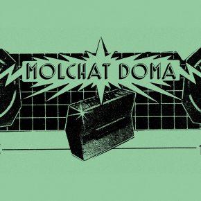 Molchat Doma / 12. februar / Drugstore
